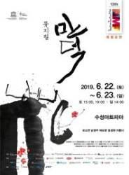 제주시 제작 뮤지컬 '만덕', 제13회 DIMF 특별공연으로 관객 만난다