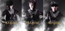 '엑스칼리버' 김준수-도겸, 무빙 포스터 공개! 제왕의 카리스마 폭발