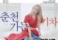 윤종신X태연, '월간 윤종신' 5월호 별책부록 '춘천가는 기차' 21일 발표