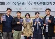 이성민X박해준X김유정X남다름 '제8일의 밤', 전격 크랭크인... 2020년 개봉