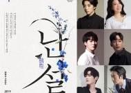 허난설헌의 시, 뮤지컬로 다시 태어난다! '난설' 7월 개막