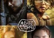 """스튜디오드래곤 측 """"'아스달' 제작환경 왜곡 유감... 개선 노력할 것""""(공식입장 전문)"""