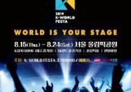 '2019 케이월드 페스타' 라인업 공개, 슈퍼주니어-러블리즈-NCT-김재환 등
