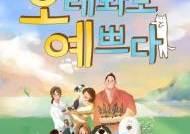 '오래봐도 예쁘다', 7월 첫 방송... 송은이-박준형-이연복-곽동연 등 펫시터 도전(공식입장)