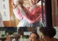 '엑시트' 고두심X박인환, 연기 경력 도합 103년! 생활연기 펼친다
