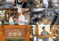 '강식당3', '강식당2' 종영과 동시에 시작... 이번엔 피자&파스타
