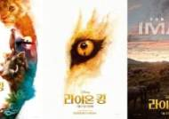 개봉 D-8 '라이온 킹', IMAX부터 4DX까지 예매 오픈... 전설이 돌아온다!