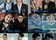 뮤지컬 '블루레인', 신비로운 분위기의 12인 캐릭터 포스터 공개 '눈길'