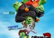 '앵그리 버드 2: 독수리 왕국의 침공', 8월 7일 개봉 확정... '웃음 폭탄' 2차 포스터 공개