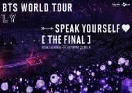 방탄소년단, 'LOVE YOURSELF: SPEAK YOURSELF' 서울 공연 10월 개최