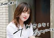 "[Z인터뷰] 구혜선 ① ""'눈물은 하트 모양'은 나의 연애담, 불나방 같았죠"""