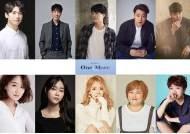 타임루프 뮤지컬 'One More', 스텔라 이효은-AOA 서유나 데뷔작