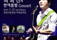 '조용필과 위대한 탄생' 최희선, 27일 고향 상주서 7번째 콘서트 개최