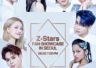 '원아시아돌' Z-Boys&Z-Girls, 8일 국내 팬콘 개최로 본격 활동 스타트