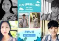틱톡, 인터랙티브 드라마 'Do You Like Me?' 론칭... 한국-홍콩-대만-마카오 동시 공개