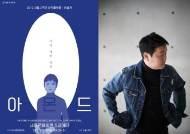 서울시극단, '창작플랫폼-연출가' 통해 연극계 신진 예술가 양성 힘쓴다