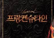 '프랑켄슈타인' OST 발매, 유준상-박은태-한지상-카이-옥주현 등 참여