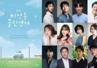'스토리공모전' 최우수상 수상 '이선동 클린센터', 오는 10월 뮤지컬로 탄생