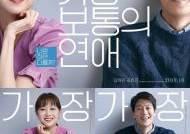 김래원X공효진 '가장 보통의 연애', 10월 초 개봉 확정... 현실 연애 담는다