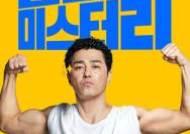 '힘을 내요, 미스터 리' 9월 11일 개봉 확정... 차승원표 코미디 온다