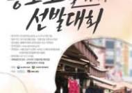 '2019 전통시장 홍보모델 선발대회' 개최, 맛과 멋 대표할 얼굴 찾는다