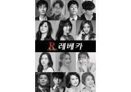 '레베카' 2019 캐스팅 공개! 류정한부터 옥주현까지 '초특급 라인업'