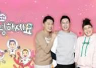 """'안녕하세요' 측 """"시즌1은 종료, 시즌2로 꼭 다시 만날 것""""(공식입장)"""