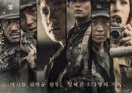 '장사리: 잊혀진 영웅들' 10월 4일 북미 개봉... 전 세계에 장사상륙작전 알린다