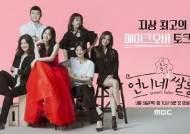 '언니네 쌀롱', 정규 편성 확정... 11월 4일 첫 방송(공식입장)