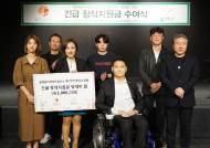 한음저협, 샤이니 故 종현의 '빛이나' 재단과 손잡고 창작지원금 전달