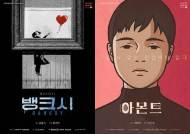 뮤지컬 '뱅크시'-'아몬드', 2019 신진 스토리 작가 육성 지원사업 선정