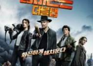 엠마 스톤X제시 아이젠버그 '좀비랜드: 더블 탭' 11월 13일 개봉
