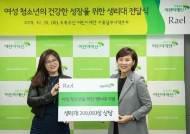 """라엘, 여성 청소년 위한 생리대 20만 장 기부 """"시민들과 이뤄낸 결과"""""""