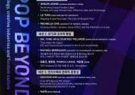 방탄소년단 둘러싼 문화 현상,학계가 검증한다...11일 'BTS 글로벌 세미나' 개최