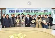 KBS, 2019 TV드라마 단막극 극본 공모 당선작 선정... 총 6편 시상
