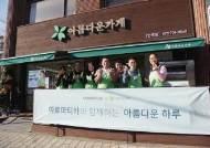 아로마티카, 아름다운가게와 '아름다운 하루' 성황리 마무리... 수익금 전액 기부