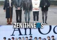 """뉴이스트-세븐틴 측 """"내년부터 손 편지 제외 모든 서포트 안 받는다""""(공식입장)"""