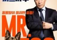동물 말이 들리면 출동! 이성민X김서형X배정남 '미스터 주' 1월 개봉 확정