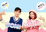 """'보니하니', 출연자 폭행-성희롱 논란→제작 중단 결정 """"고개 숙여 사과""""(공식입장)"""