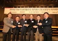 LG생활건강, '협력회사 최고경영자 아카데미' 개최... 상생 협력 다짐