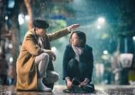 '나 홀로 그대', 2020년 넷플릭스 첫 한국 오리지널 시리즈 출격... 2월 7일 공개