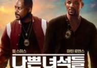 '나쁜 녀석들: 포에버' 1월 15일 개봉 확정... IMAX부터 4DX까지 만난다