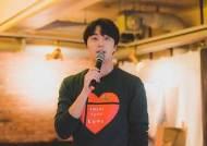 정일우, '2019 사랑나누기 바자회' 개최... 수익금 전액 기부