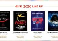2020년 EMK뮤지컬컴퍼니 라인업 공개! 10주년 '모차르트!'-'몬테크리스토' 역대급 무대 예정
