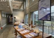 에스트라,아모레 성수'보습대피소'팝업 오픈... 추위에서 살아남기