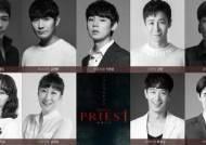 배우 주민진 작·연출, 엑소시즘 뮤지컬 '프리스트' 3월 개막