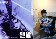 """이세한, 첫 개인전 '맨발' 성황리 오픈 """"내면의 감정 표현한 작품"""""""
