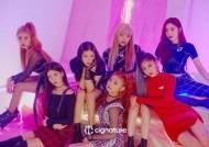 시그니처, 리드 싱글 '눈누난나' 콘셉트 이미지 공개... 2월 4일 데뷔
