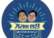 """'거리의 만찬' 측 """"김용민, 자진 하차 의사 밝혀… 시즌2 재논의""""(공식입장)"""