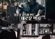 특집 다큐 '봉준호, 장르가 되다', 10일 방송...'기생충' 비하인드 스토리 공개